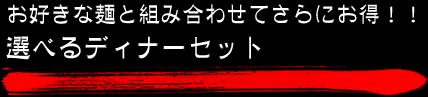 menu-bnr02-sp
